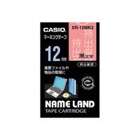 カシオ計算機(CASIO) カシオ マーキングテープ12mm幅 (持出厳禁) XR-12MK3 1個 62-1063-59 (直送品)