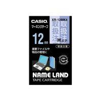 カシオ計算機(CASIO) カシオ マーキングテープ12mm幅 (取扱注意) XR-12MK4 1個 62-1063-60 (直送品)