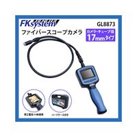 エフケイシステム ファイバースコープカメラ GL8873(17mm) 1個 62-2339-77(直送品)