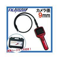 エフケイシステム ファイバースコープカメラ GL8822(9mm) 1個 62-2339-78 (直送品)