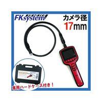 エフケイシステム ファイバースコープカメラ GL8822(17mm) 1個 62-2339-79(直送品)