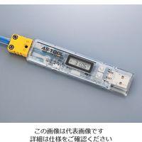 アズワン K熱電対データロガー (スティックタイプ) RX-450TKP 1台 2-7963-13 (直送品)