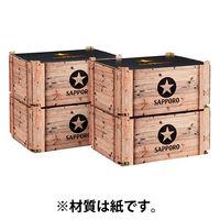 【LOHACO限定】【徳用サイズ&おまけ付】サッポロビール サッポロ 黒ラベル 収納BOX 350ml×48缶 1セット(48缶;12缶×4箱)