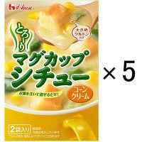 ハウス食品 マグカップシチュー コーンクリーム 5個