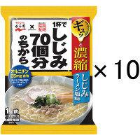 藤原製麺 永谷園 1杯でしじみ70個分のちから しじみラーメン塩味(103.3g)