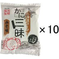 藤原製麺 藤原製麺 北海道ラーメン かに三昧みそ味×10食