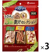 グランデリ犬用3種の贅沢セレクション3袋
