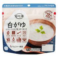 【アウトレット】非常食 安心米(アルファ化米) 白がゆ 1食 アルファー食品