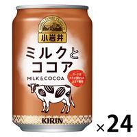キリンビバレッジ 小岩井 ミルクとココア 280g 1箱(24缶入)
