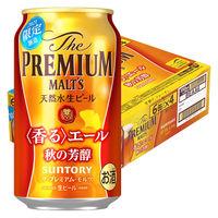 サントリー ザ・プレミアム・モルツ 秋<香る>エール350ml × 24缶