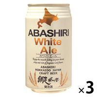 国産ビール 北海道網走ビール ABASHIRI White Ale (アバシリ ホワイトエール)350ml×3本