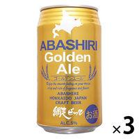 国産ビール 北海道網走ビール ABASHIRI Golden Ale (アバシリ ゴールデンエール)350ml×3本