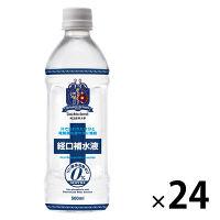 埼玉医科大学 経口補水液 500mL 1セット(24本)ウェルフェア