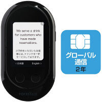 POCKETALK SIM付 ブラック