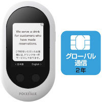 POCKETALK SIM付 ホワイト
