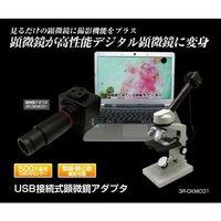 スリー・アールシステム(3R) USB接続式顕微鏡アダプタ 3R-DKMC01 1個 61-8495-26 (直送品)