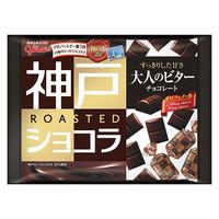 神戸ローストショコラ<大人のビター>1個