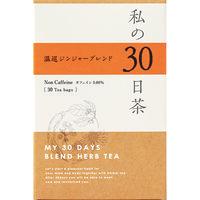 生活の木 私の30日茶 温巡ジンジャーブレンド 1箱(30ヶ入) ハーブティー(ティーバッグ)