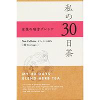 生活の木 私の30日茶 女性の味方ブレンド 1箱(30ヶ入) ハーブティー(ティーバッグ)