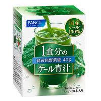 1食分のケール青汁 30本入 ファンケル 青汁