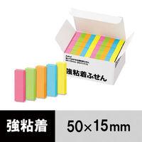 アスクル 強粘着ふせん 50×15mm ビビッドカラー 1箱(50冊入)