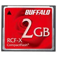 バッファロー RCF-X2G コンパクトフラッシュ ハイコストパフォーマンスモデ ル 2GB 1台 (直送品)