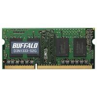 バッファロー D3N1333-S2G PC3ー10600(DDR3ー1333)対応 20 4Pin用 DDR3 SDRAM S.O.DIMM 2GB (直送品)