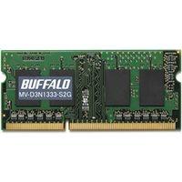 バッファロー MV-D3N1333-S2G D3N1333ーS2G相当 法人向け(白箱)6年保 証 PC3ー10600 DDR3 S.O.DIMM  (直送品)