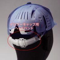 ミドリ安全 ヘルメット関連用品 インナーキャップ用ヘッドバンド 1組 (直送品)