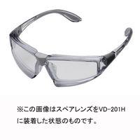 ミドリ安全 保護メガネ・ゴーグル アクセサリー スペアレンズ ハードコート VD-201H 1組(取寄品)