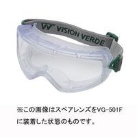 ミドリ安全 保護メガネ・ゴーグル アクセサリー スペアレンズ 曇り止めコート VG-501F 1個(取寄品)