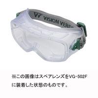 ミドリ安全 保護メガネ・ゴーグル アクセサリー スペアレンズ 曇り止めコート VG-502F 1個(取寄品)