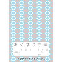 廣済堂 ninaおくすり手帳 wall paper(ブルー) 32P 1箱(200冊入)(直送品)