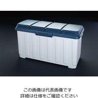 esco(エスコ) 945x430x510mm/120Lダストボックス(4分別) EA995A-18 1個 (直送品)