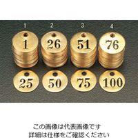 エスコ(esco) 51 ー 75 25枚組ナンバーチェック(25mm丸) 1組 EA591HH-3(直送品)