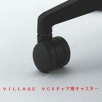 岡村製作所 VC5チェア用ウレタンキャスター1個 (直送品)
