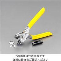 エスコ(esco) 12mm ハトメパンチ 1セット(4個) EA576MB-5(直送品)