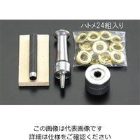 エスコ(esco) 9.5mm ハトメパンチセット 1セット(2組) EA576MD-4(直送品)