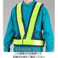 エスコ(esco) 安全ベスト(青/黄) 1セット(3枚) EA983R-24(直送品)