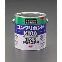 エスコ(esco) 3.0kg コンクリート・ボンド 1セット(6000g:3000g×2個) EA935KC-1A(直送品)