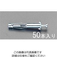 エスコ(esco) 17- 23mm ボードアンカー(50個) 1セット(100個:50個×2箱) EA947AD-15(直送品)