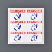 エスコ(esco) 防犯用ステッカー(防犯カメラ設置) 1セット(25枚) EA864CD-110(直送品)