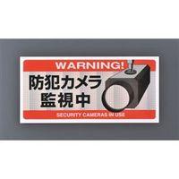 エスコ(esco) 防犯用ステッカー(防犯カメラ監視中) 1セット(10枚) EA864CD-120(直送品)