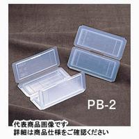 サンプラテック プレパラートボックス PBー2 PP製  00673 1セット(5個:1個×5) (直送品)