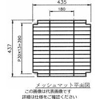 エレクター(ERECTA) スーパードライングシェルフ DS-HS-AS交換用棚板(メッシュマット) 1枚 1-1612-14 (直送品)