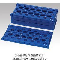 アズワン 遠沈管用折りたたみラック ブルー HS24320B 1パック(2個) 1-3240-01 (直送品)