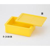 岐阜プラスチック工業 保温コンテナー R-24 本体 24L 1個 1-3332-01 (直送品)