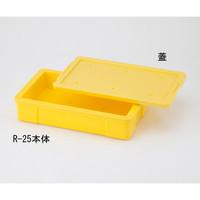 岐阜プラスチック工業 保温コンテナー R-25 本体 25L 1個 1-3332-03 (直送品)