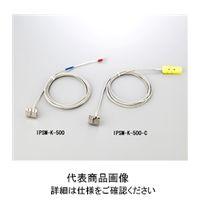 アズワン マグネット温度センサー K熱電対 IPSM-K-500-C 1個 1-3982-04(直送品)
