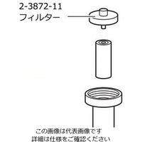 アズワン ピペットコントローラー用 交換フィルター 17000110 1個 2-3827-11 (直送品)
